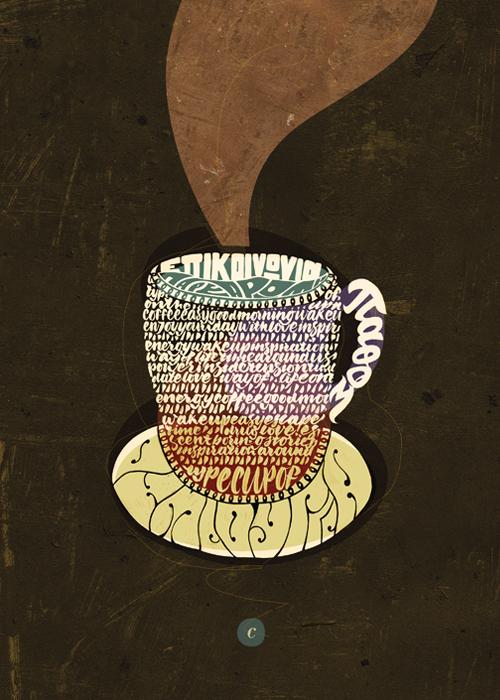 """Έργο με τίτλο """"καφές"""""""
