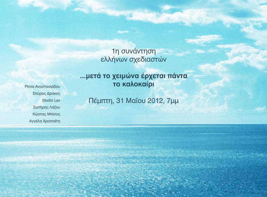 designmag.gr » Το ντινγκ  ding  με τους Έλληνες βιομηχανικούς σχεδιαστές bb8fc38e5f6