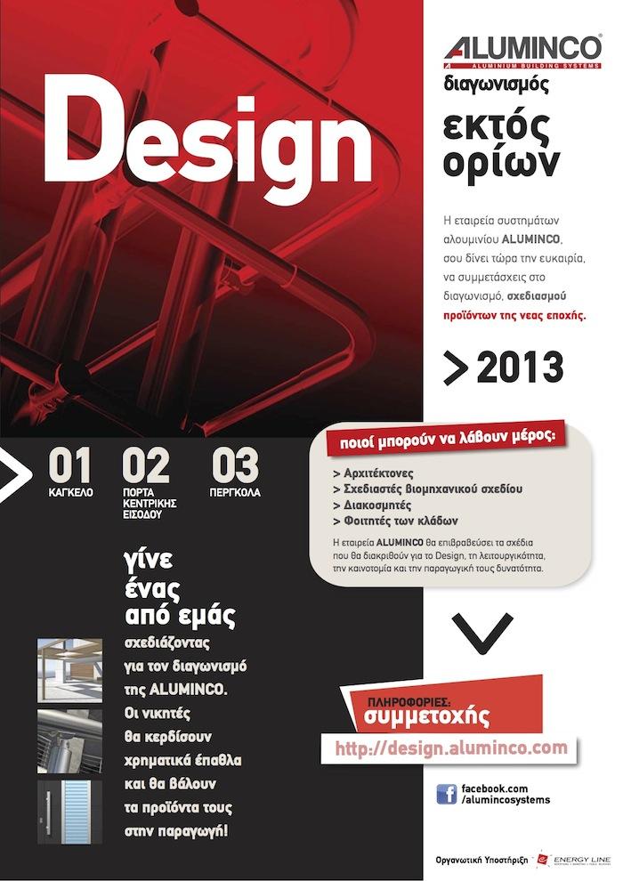 Aluminco_Concept_1_051112