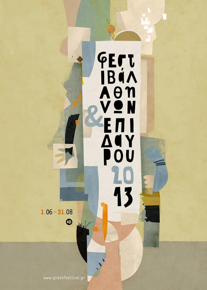 Η πρώτη γενική αφίσα για το φετινό φεστιβάλ Αθηνών.