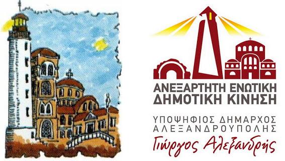 Αριστερά ο έως σήμερα λογότυπος του δήμου Αλεξανδρουπόλεως, δεξιά ο λογότυπος της παράταξης του πρώην δημάρχου Αλεξανδρούπολης, κ. Αλεξανδρή (Νοέμβριος 2010), από τον οποίο μάλλον επηρεάσθηκε ο κ. Αγγλιάς