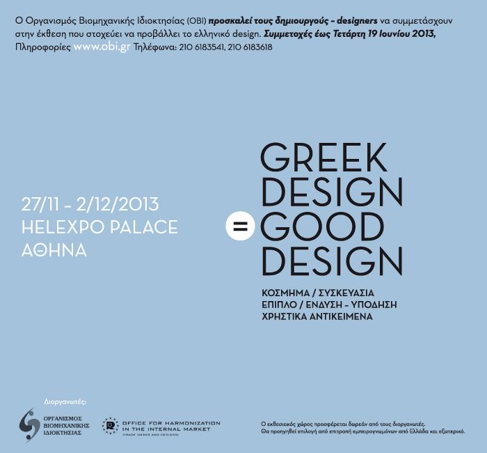 greekdesign_gooddesign_afisa