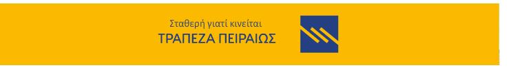Eφαρμογή σε ηλεκτρονικό banner