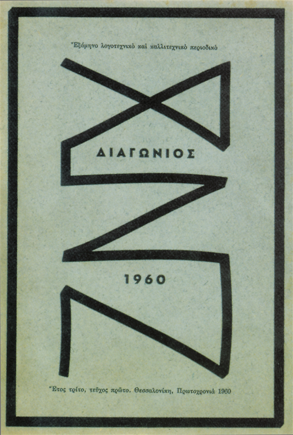 diagon 1960