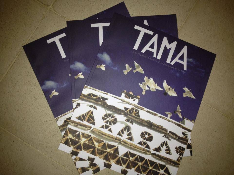 tamathree