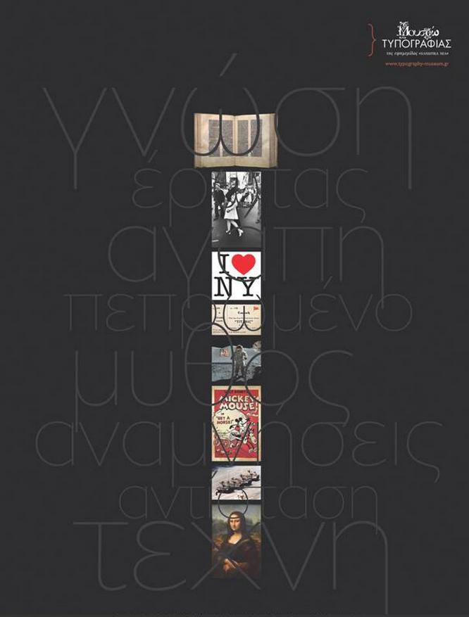 Το έργο του Θάνου Βράιλα κέρδισε την πρώτη θέση στο διαγωνισμό