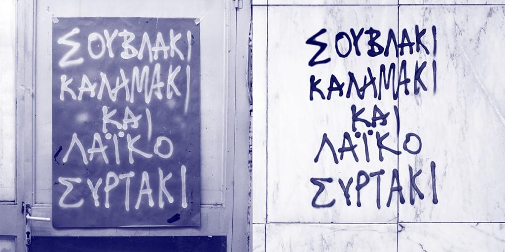 suvlaki_tind (6)