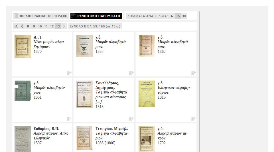"""Στην """"εμφάνιση"""" είναι διαθέσιμες οι επιλογές ποσότητας των λημμάτων ανά σελίδα και σελιδαρίθμησης, ενώ συγχρόνως δίνεται η ακριβής ποσότητα των εκδόσεων"""