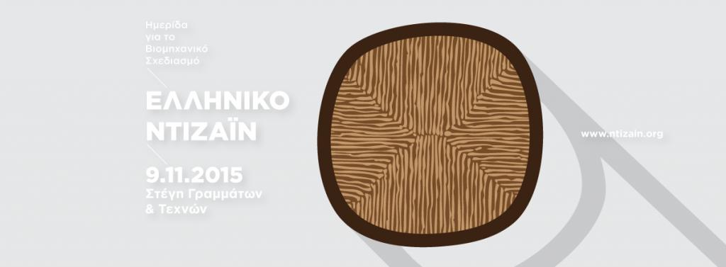 elliniko ntizain 2015-fb ad
