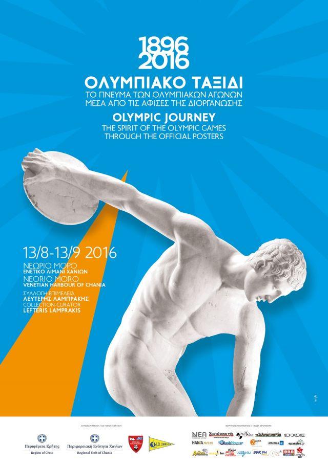 images-afroditi-olympicgamesresize-640x913